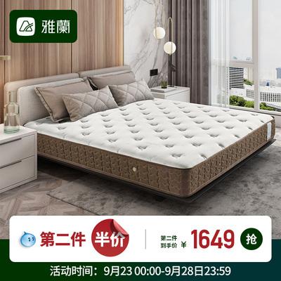 雅兰乳胶床垫1.5米1.8m席梦思床垫弹簧床垫软硬两用代棕床垫 云睡