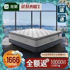 雅兰床垫天然乳胶1.8m 5