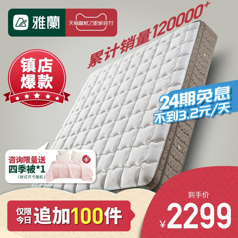 雅兰床垫十大名牌独立弹簧1.5米席梦思泰国乳胶床垫软硬 深睡尊享