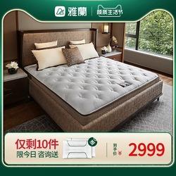 雅兰床垫 天然乳胶床垫1.5米1.8m席梦思双人独立弹簧床垫 清净A+