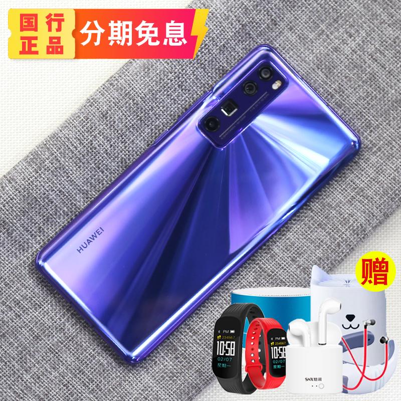 分期免息nova7se手机5GPro7nova华为Huawei正品nova7华为