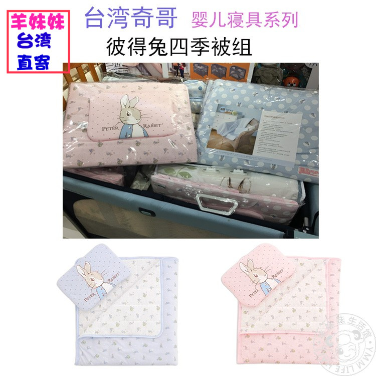 台湾代购奇哥彼得兔婴幼儿棉寝具四季被枕头组安抚巾盖毯顺丰包邮