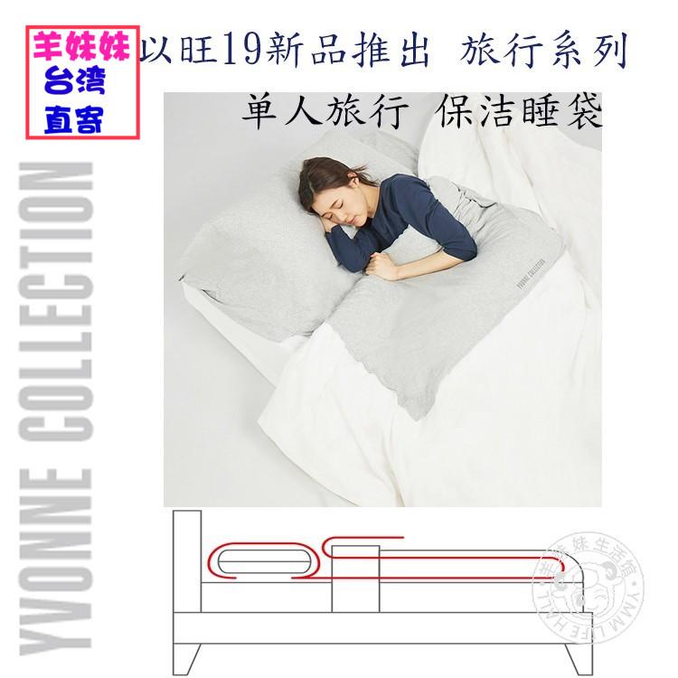 旺台湾YVONNEE保潔で旅行に出かける寝袋型枕カバーシングル米綿親肌裸寝具