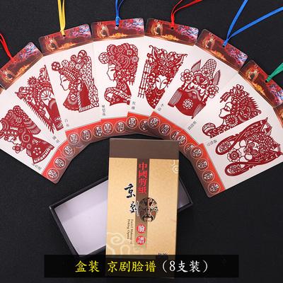 中国风特色小礼物送老外出国留学实用外国人喜欢的京剧脸谱纪念品