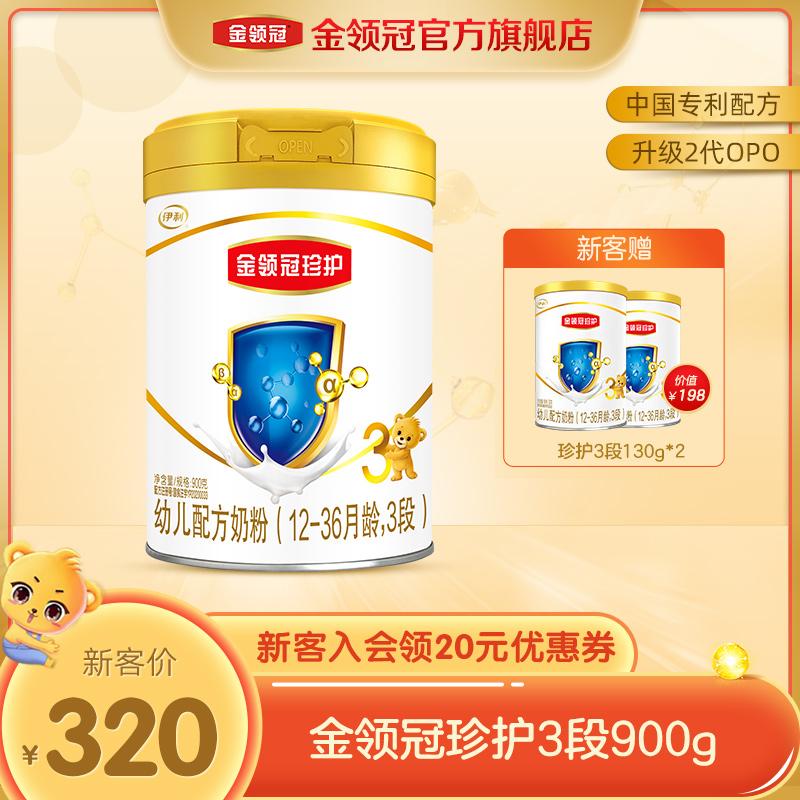 伊利金领冠珍护3段1-3岁婴幼儿新升级OPO配方牛奶粉900g单罐