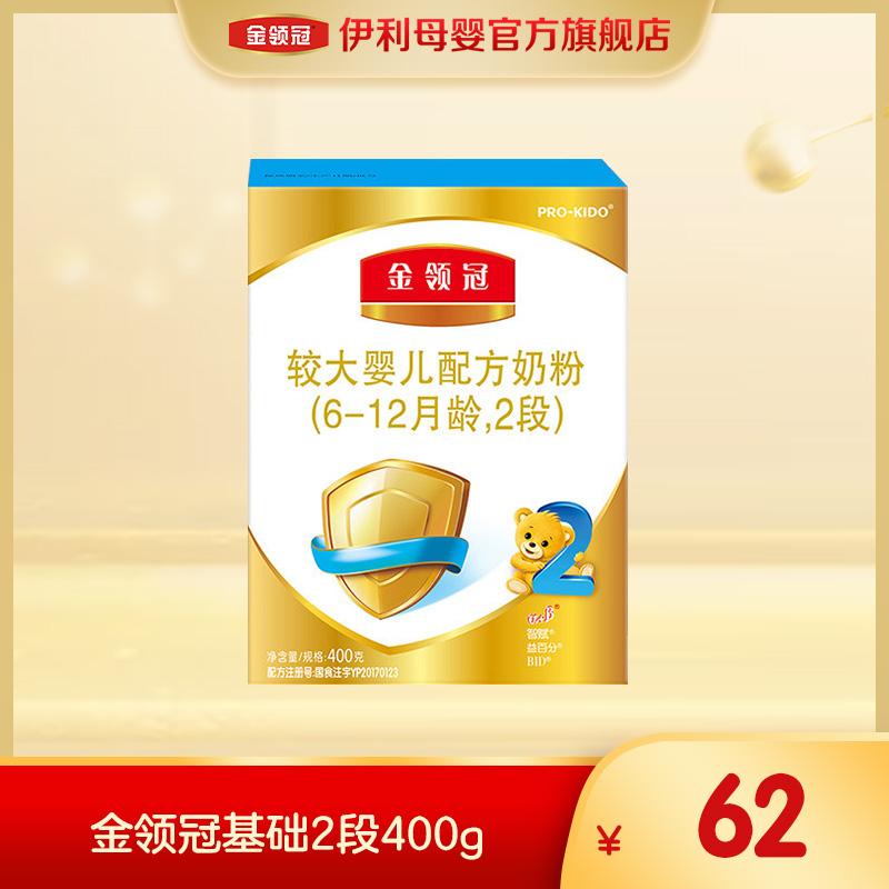 【官方正品】伊利金领冠较大婴儿配方2段奶粉400g