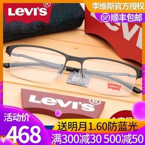领100元券购买levi's/李维斯眼镜 超轻眼镜框男款半框近视眼镜架 配眼镜Ls05227