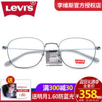 Levis Levis Eye frame male myopic glasses female round frame literary retro metal spectacle frame ls05232z