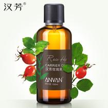 补水保湿玫瑰果油100ml汉芳基底油滋润调配身体揉按精油