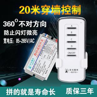 吸顶灯具多路双控家用LED智能无线摇控模块电源110V伏220遥控开关