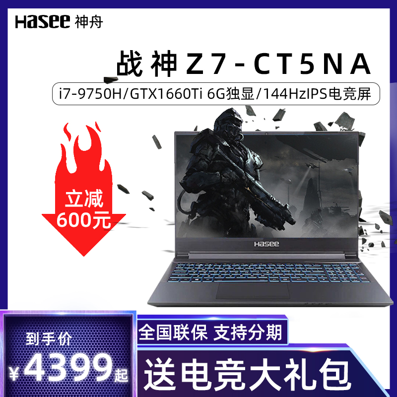 Hasee/神舟 战神 Z7-KP7GZ Z7M-CT5NA G7 G8九代游戏本笔记本电脑