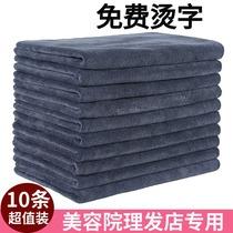 10条装毛巾美容院吸水不掉毛定制理发店专用包头美发干发廊小方巾
