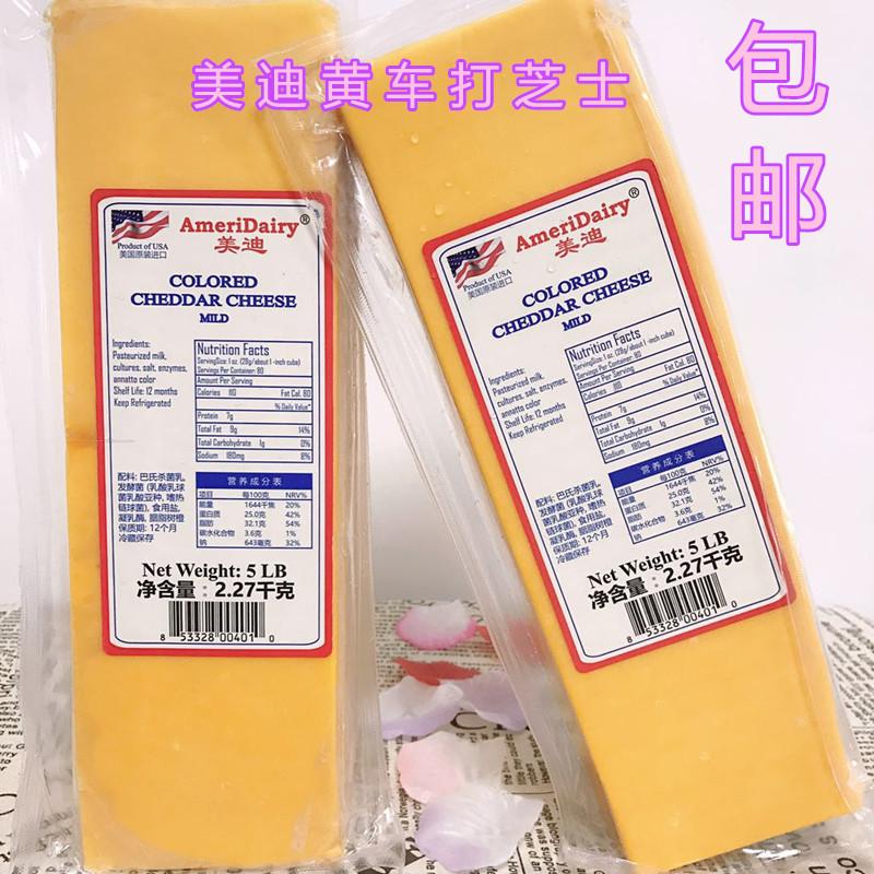 满148.00元可用1元优惠券美国美迪橙色车打 黄车达芝士 红切达奶酪2.27kg Cheddar Chees
