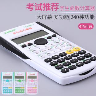 众成科学计算器多功能学生用函数计算机一建工程考试大学会计金融