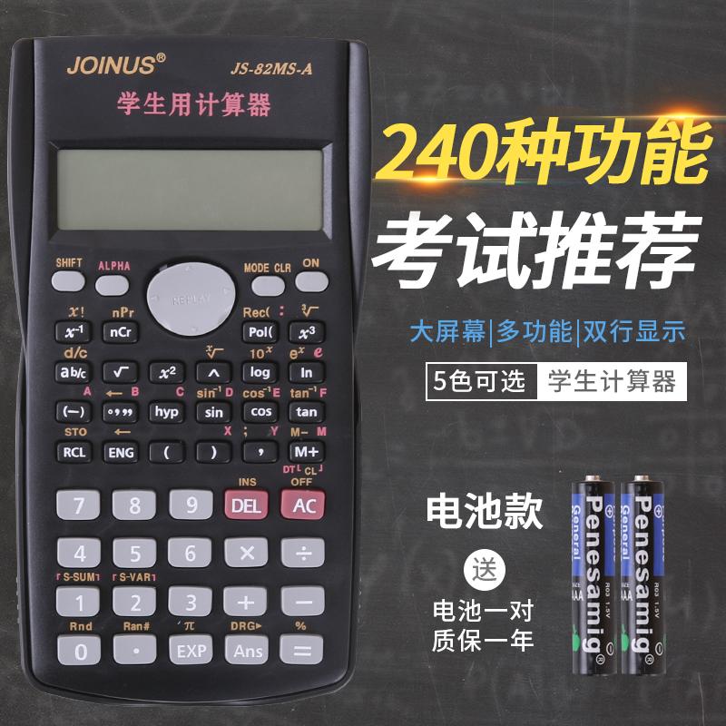 热销270件限时2件3折函数计算器 科学 学生用考试大学多功能专用计算机高中生财务统计