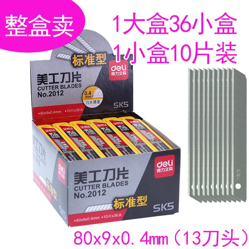 多省包邮得力小号美工刀片80*9*0.4mm 刀片2012一大盒36小盒价格