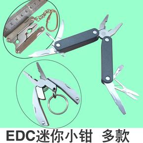迷你袖珍随身便携EDC组合工具钥匙扣小刀带剪折叠钳子旅行过安检