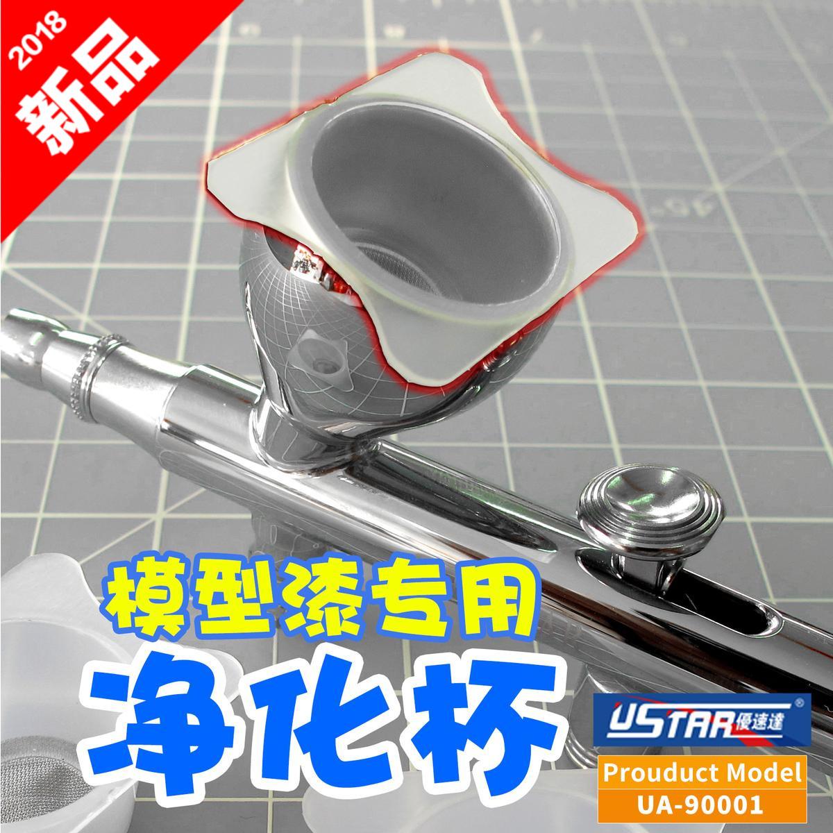 U-STAR优速达 模型工具 喷笔专用过滤杯 油漆过滤网 UA-90001-02
