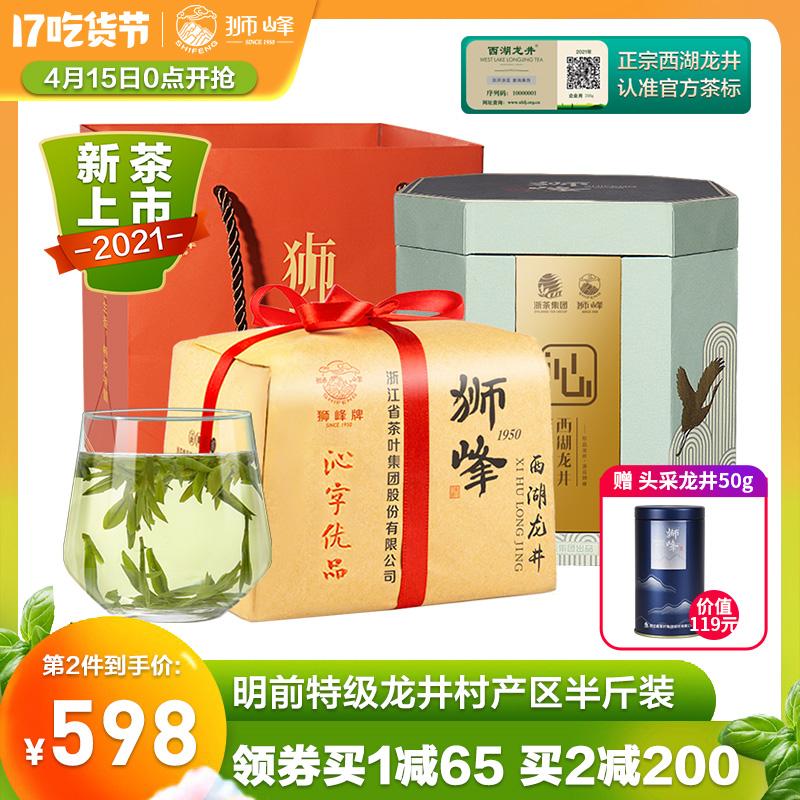 2021新茶上市狮峰牌正宗西湖龙井茶叶明前特级沁字春茶绿茶250g