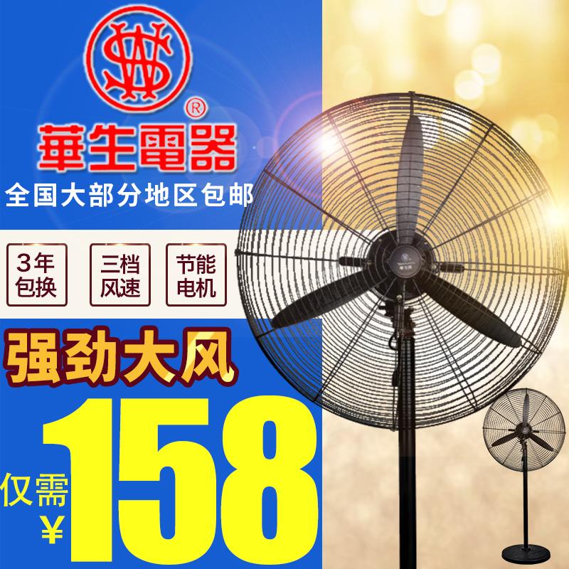 华生工业电风扇大功率FL750大型工厂车间落地牛角扇挂壁扇650风扇