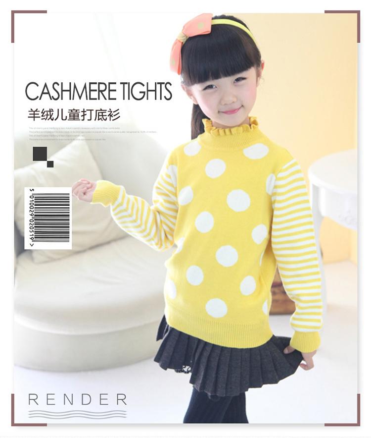 儿童高领毛衣女童羊绒中大童套头羊毛圆点秋冬厚打底衫定做
