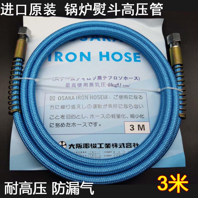 Япония OSAKA все пар железо высокое давление пар трубка горшок печь высокое давление трубка высокое давление продвижение пар трубка пар трубка 3 метр