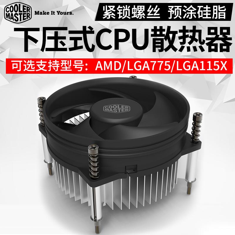酷冷至尊 电脑CPU风扇 g41主板LGA775针lga1150/1155/1151 CPU散热器下压式i5台式机i3超静音amd