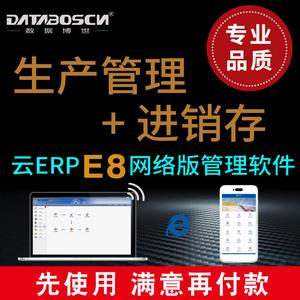 数据博世ERP生产管理软件erp进销存订单管理仓库管理委外加工软件