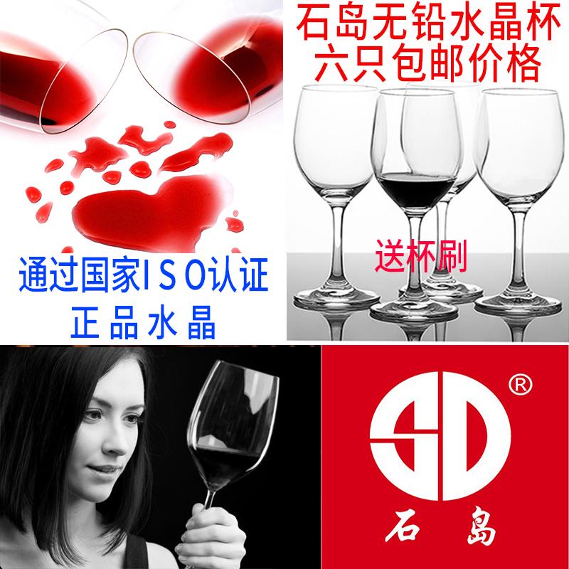 11-22新券石岛无铅水晶杯葡萄酒杯6只起泡杯