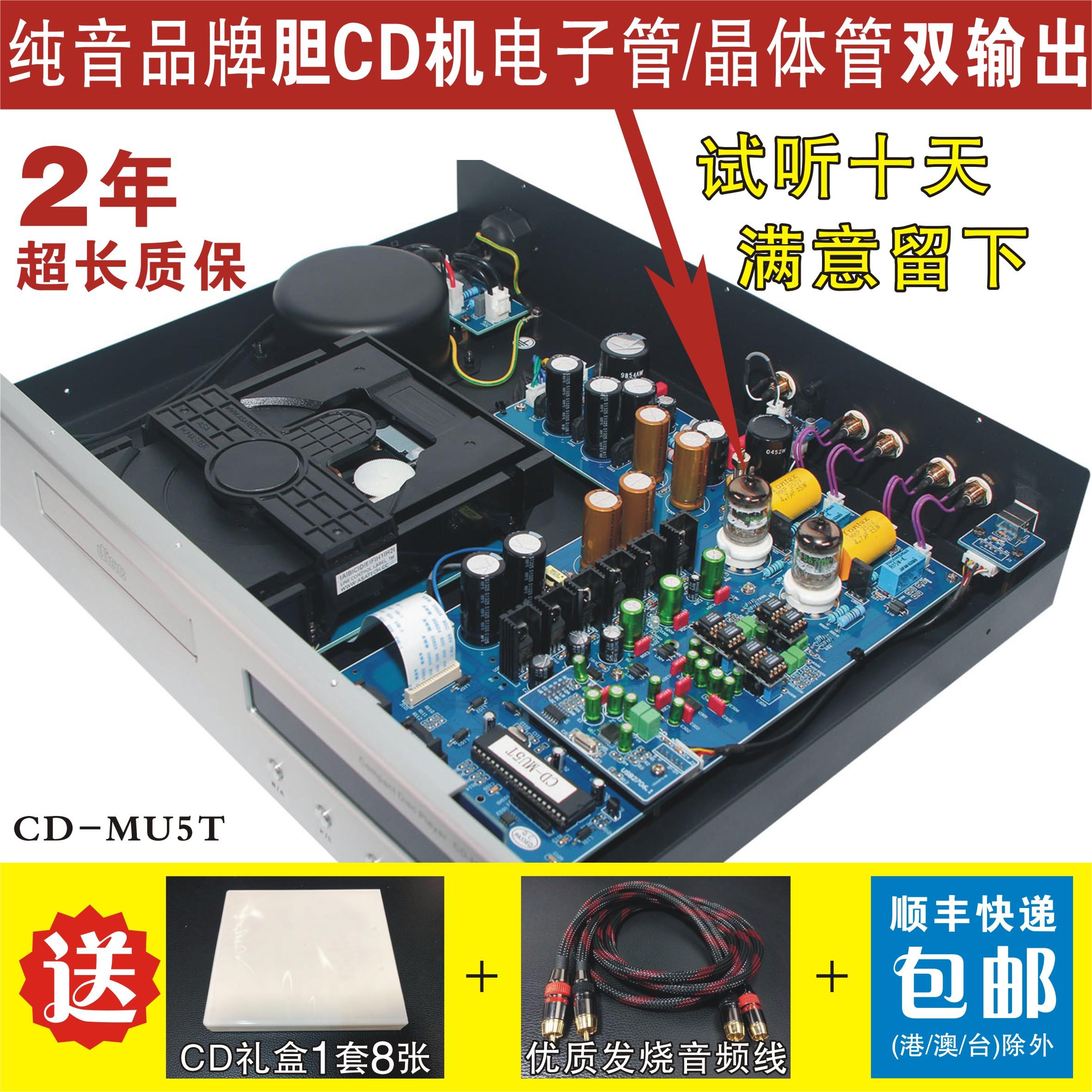 纯音CD-MU5T 升级版胆CD机(发烧CD机 HIFI 胆CD机) CD/USB播放器