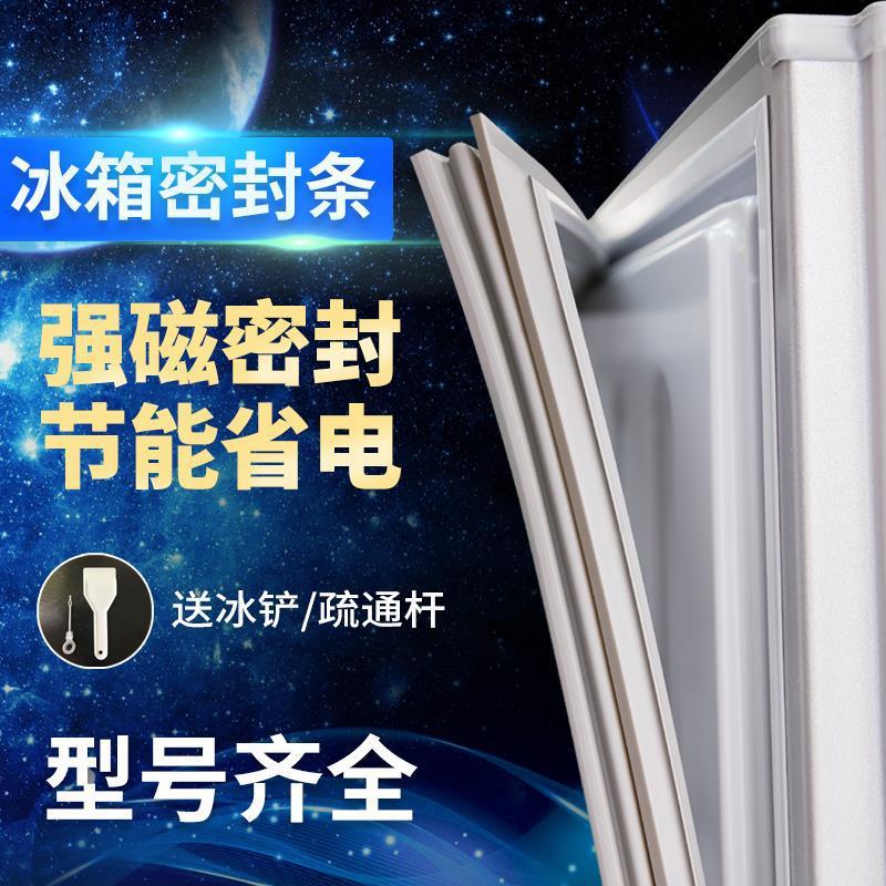 Suitable for Meiling refrigerator seal bcd209kna 209kt 209mlna 209bna door seal