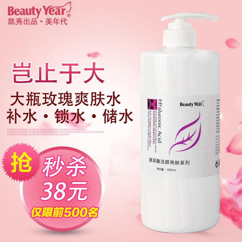 玻尿酸正品玫瑰爽肤水补水保湿调膜水美容院装大瓶化妆水女1000ML