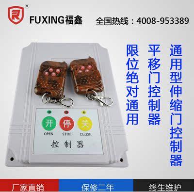 通用电动门伸缩门控制器平移门道闸控制器电动遥控主板福鑫