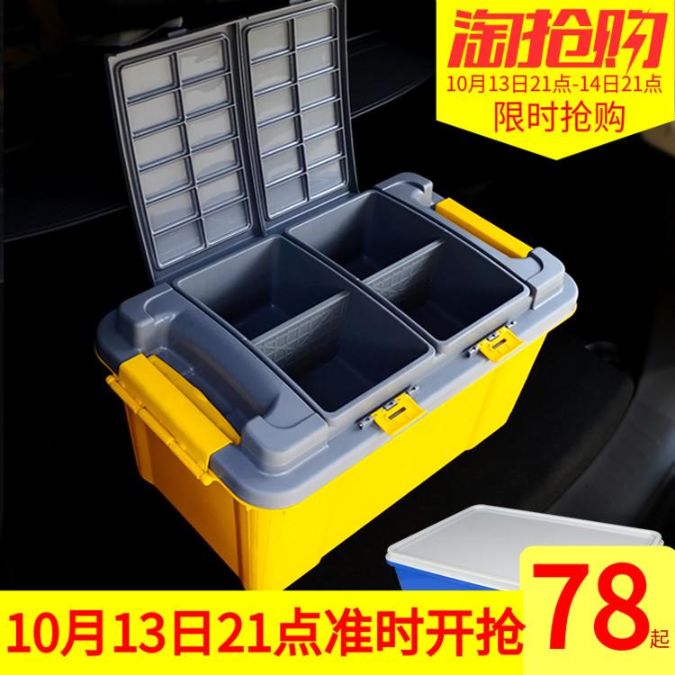 汽车储物箱后备箱塑料 车载置物箱 车用收纳箱多功能整理箱包邮