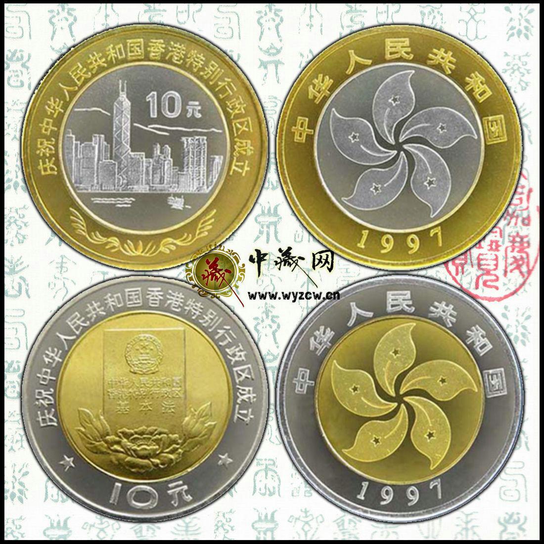 全新卷拆品 1997年香港回归纪念币面值20元一套两枚 赠小圆盒