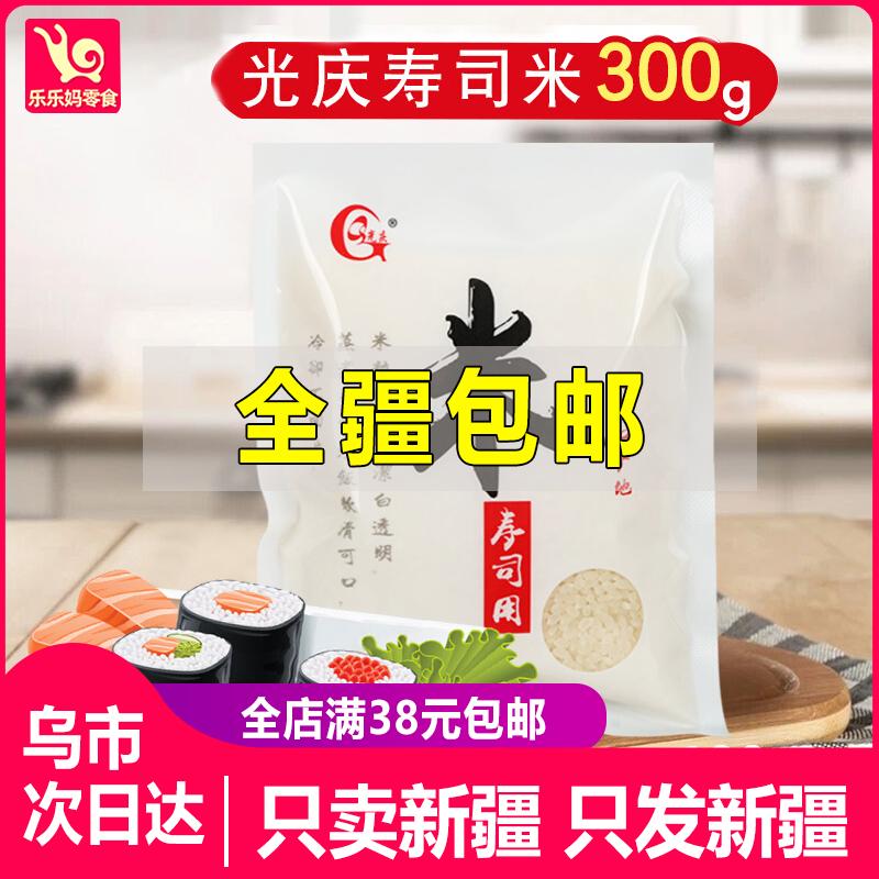 乐乐妈光庆寿司米300g日韩料理食材紫菜包饭专用米 diy寿司原料