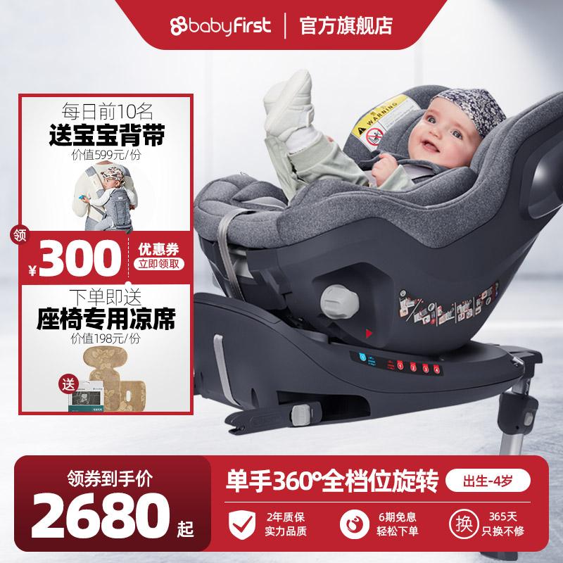 宝贝第一启萌 0-4岁新生儿儿童安全座椅360度旋转汽车用宝宝婴儿