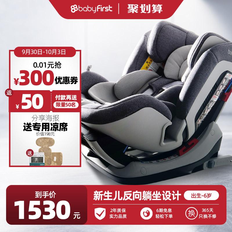 宝贝第一太空城堡0-4-6岁可坐可躺宝宝汽车用isofix儿童安全座椅