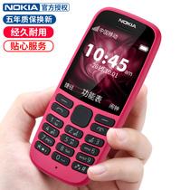 新品Nokia诺基亚105新ss老人机超长待机直板按键大字大声经典备用老年机学生儿童迷你小手机官方旗舰店