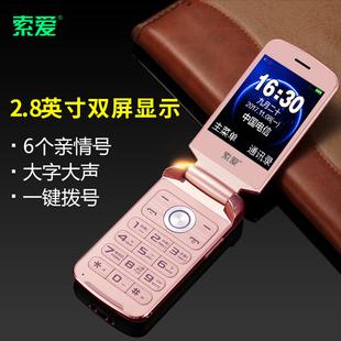 索爱 sa-z8翻盖老人手机电信版男女款中老年手机超长待机大字体老人机大声商务全新正品天翼双大屏按键老年机