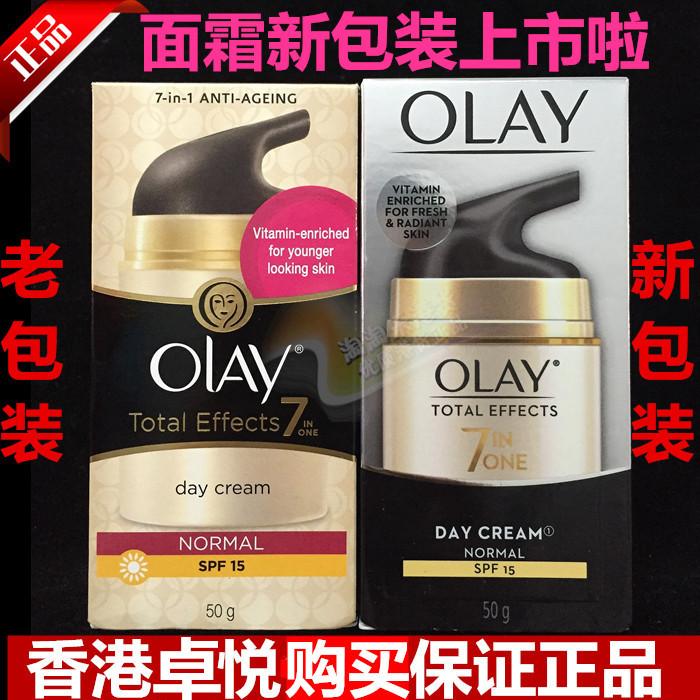 香港正品OLAY玉�m油七重功效/7七效合一/多效修�o霜面霜50g正品