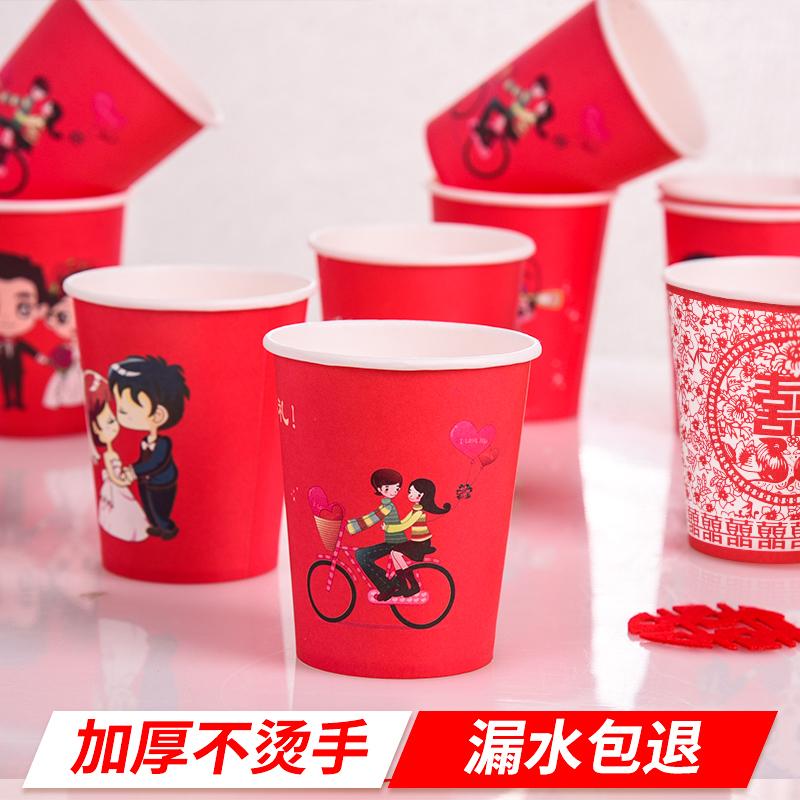 结婚庆用品婚宴一次性加厚红色纸杯中式婚礼喜庆敬茶杯水杯喜杯子