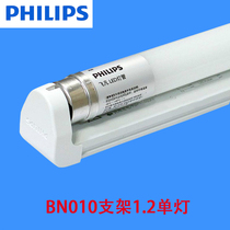 Philips T8led lamp 0.6 meters 1.2 meters lamp bright full set of retrofit daylight energy saving LED lamp