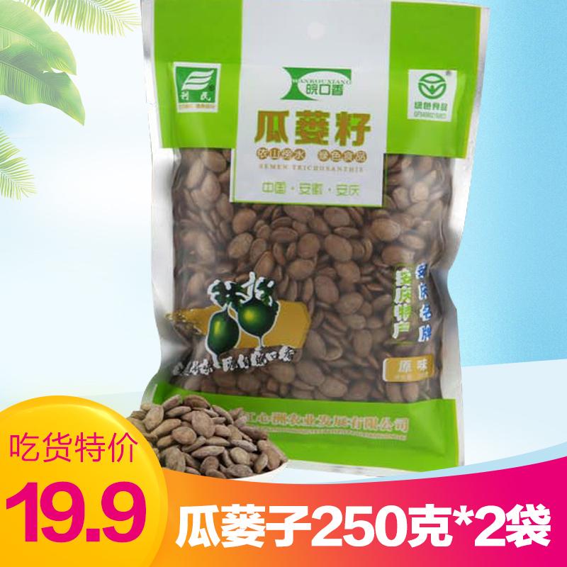 皖口香瓜蒌子250g*2袋中大籽颗粒吊瓜子坚果炒货零食特产奶油原味