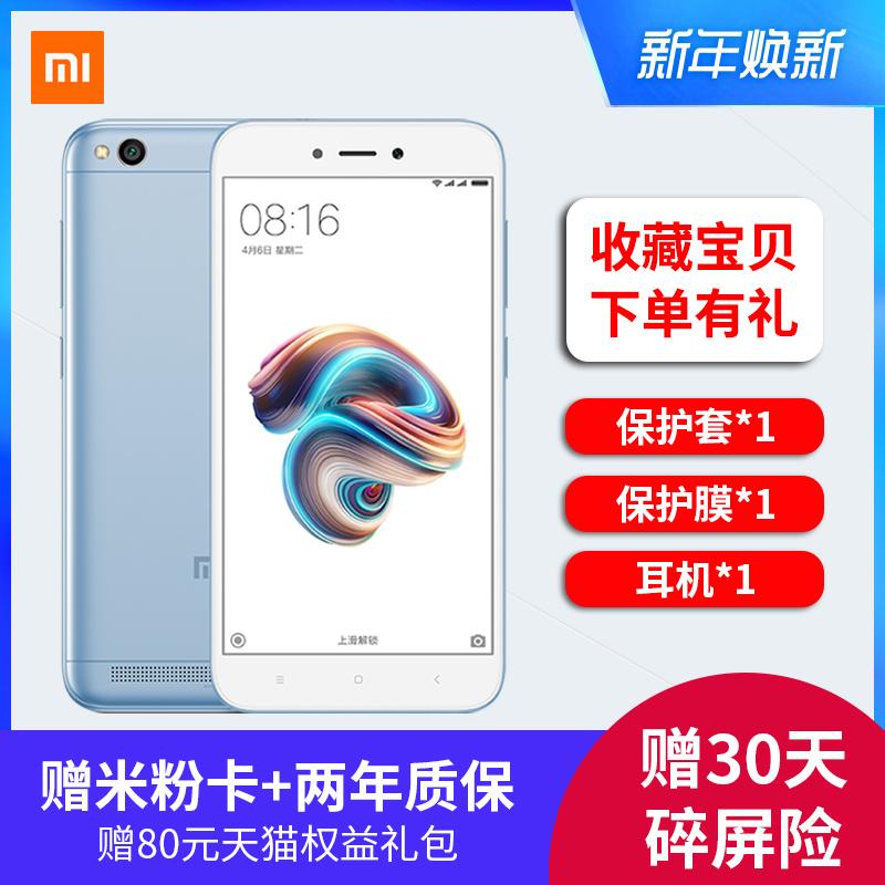 Xiaomi/小米 红米5A 全网通 小米红米5a 红米手机4A升级版正品32G另有红米6A 红米Note7 小米6X 8 等型号销售