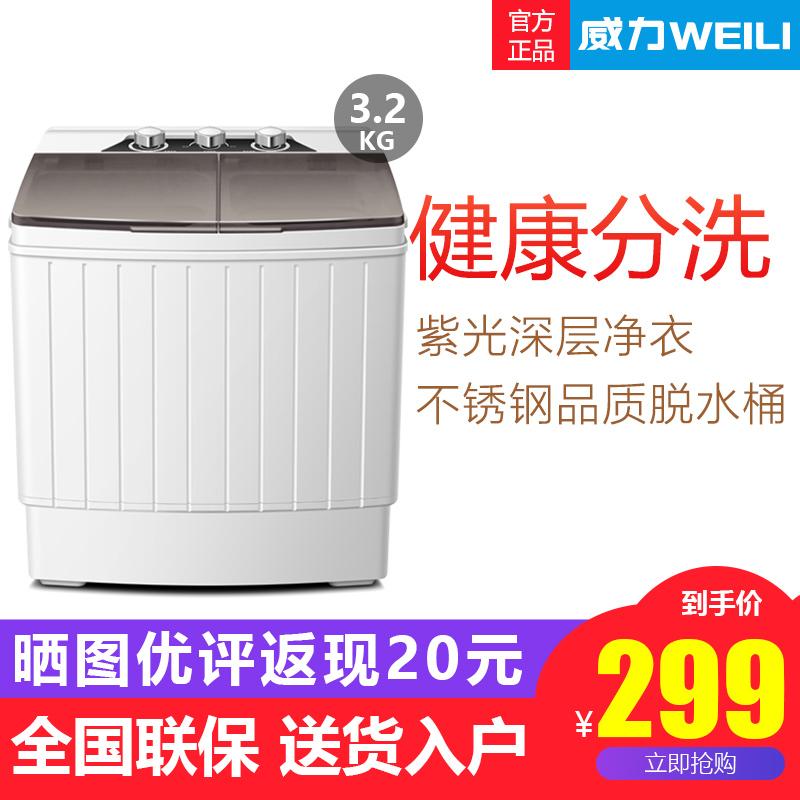威力 XPB32-800S 3.2kg公斤半自动波轮双桶不锈钢迷你洗衣机