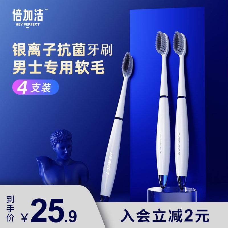 男士专用牙刷软毛纳米小头成人家用家庭装情侣大人竹炭高端