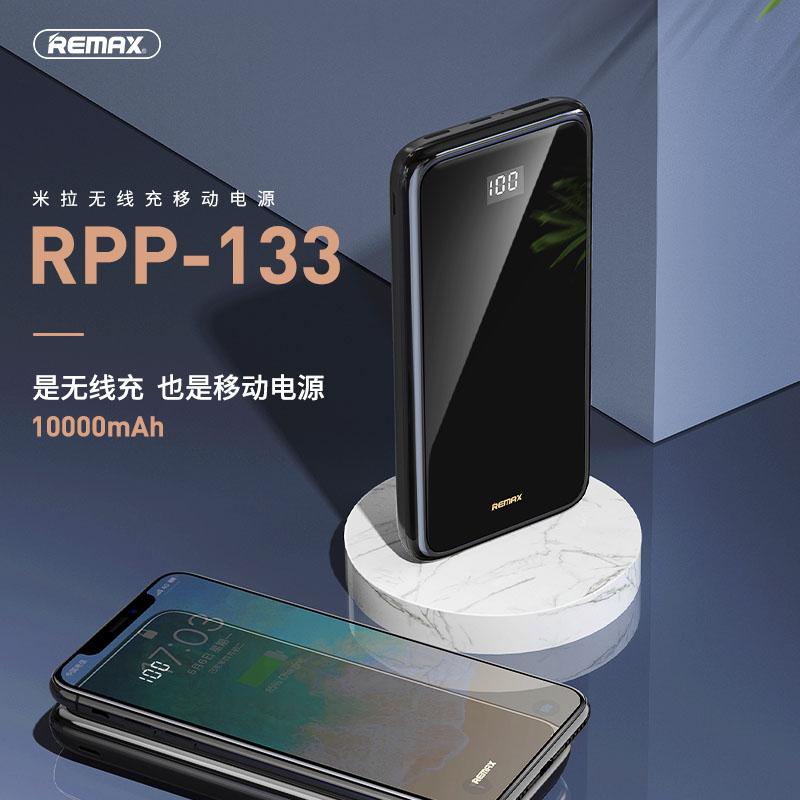 Remax/睿量 RPP-133米拉无线充移动电源苹果安卓手机通用充电宝器满129元可用15元优惠券