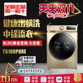 小天鹅(littleswan)10公斤全洗衣机
