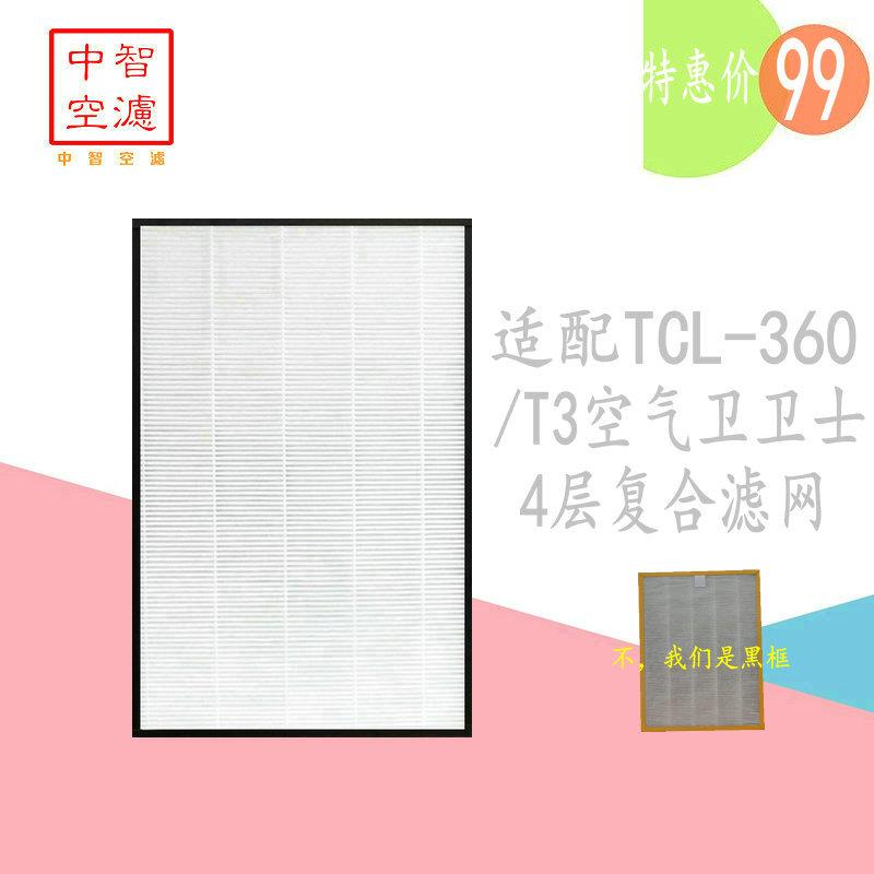 [中智空滤净化,加湿抽湿机配件]中智空滤适用空气净化器TCL-360月销量0件仅售128元